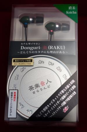 茶楽音人 Donguri-楽(RAKU) 濃茶