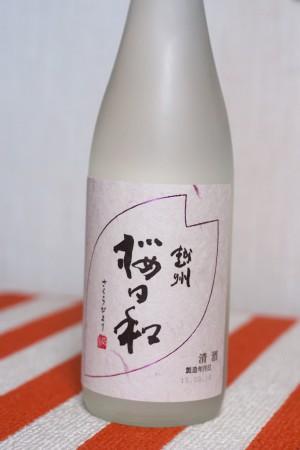 越州 桜日和