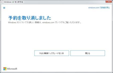 Windows 10無償アップグレードのキャンセル
