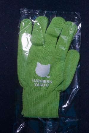 クロネコヤマトの手袋