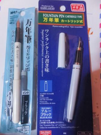 ダイソーの万年筆
