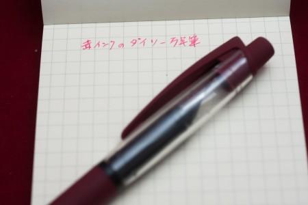ダイソーの万年筆 赤